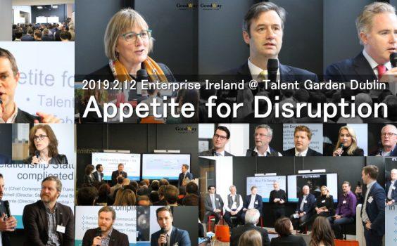 アイルランド政府商務庁「Appetite for Disruption – Showcasing Ireland's Fintech Industry 2019」カンファレンスを開催!