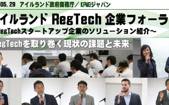 【アイルランド政府商務庁 / KPMGジャパン】RegTech最新動向とスタートアップを紹介、「アイルランドRegTech企業フォーラム」開催!